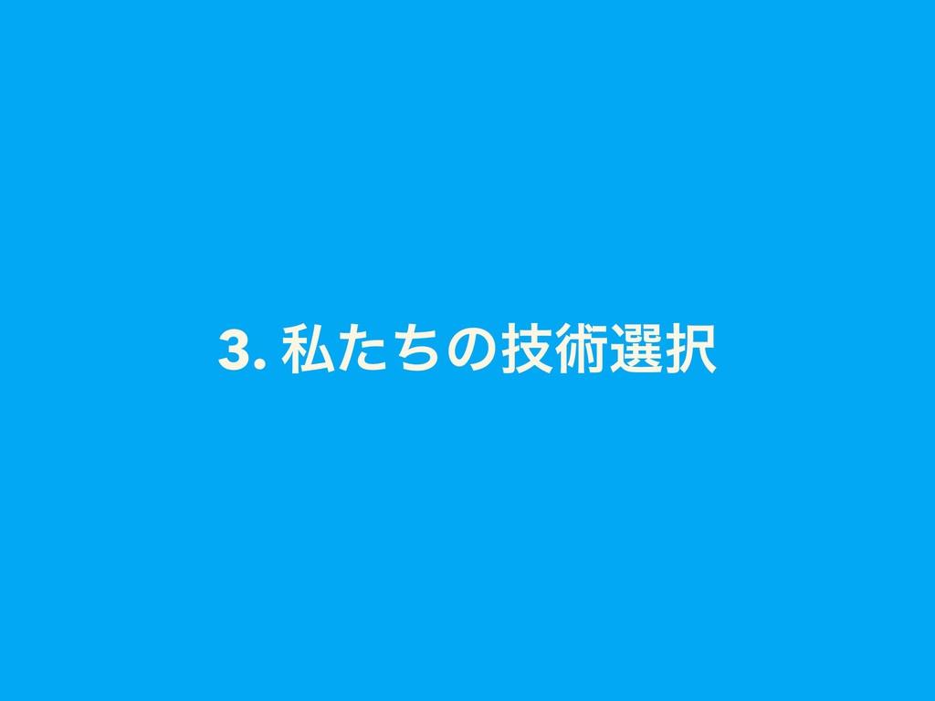 3. ࢲͨͪͷٕज़બ