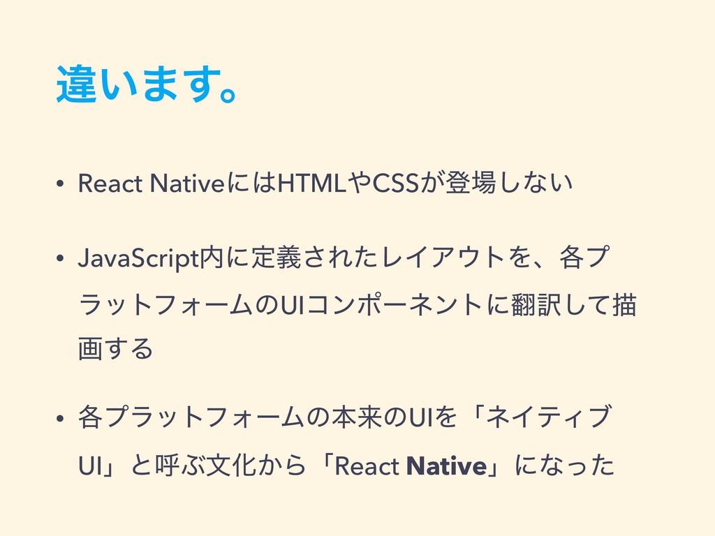 ҧ͍·͢ɻ • React NativeʹHTMLCSS͕ొ͠ͳ͍ • JavaScri...