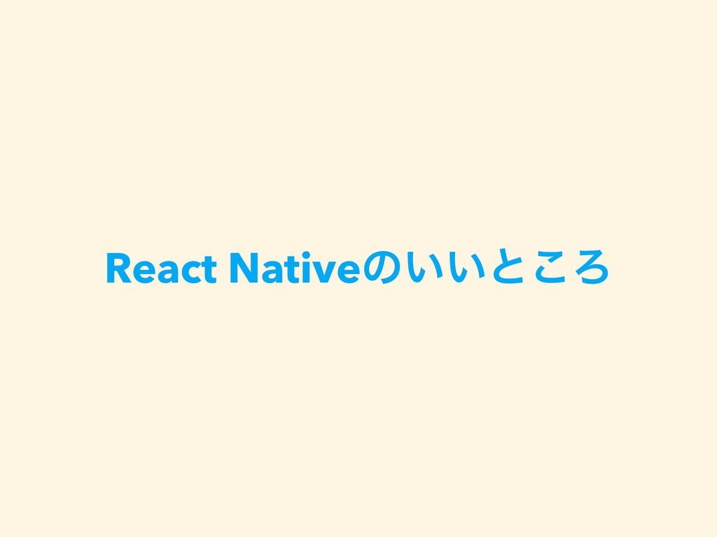 React Nativeͷ͍͍ͱ͜Ζ