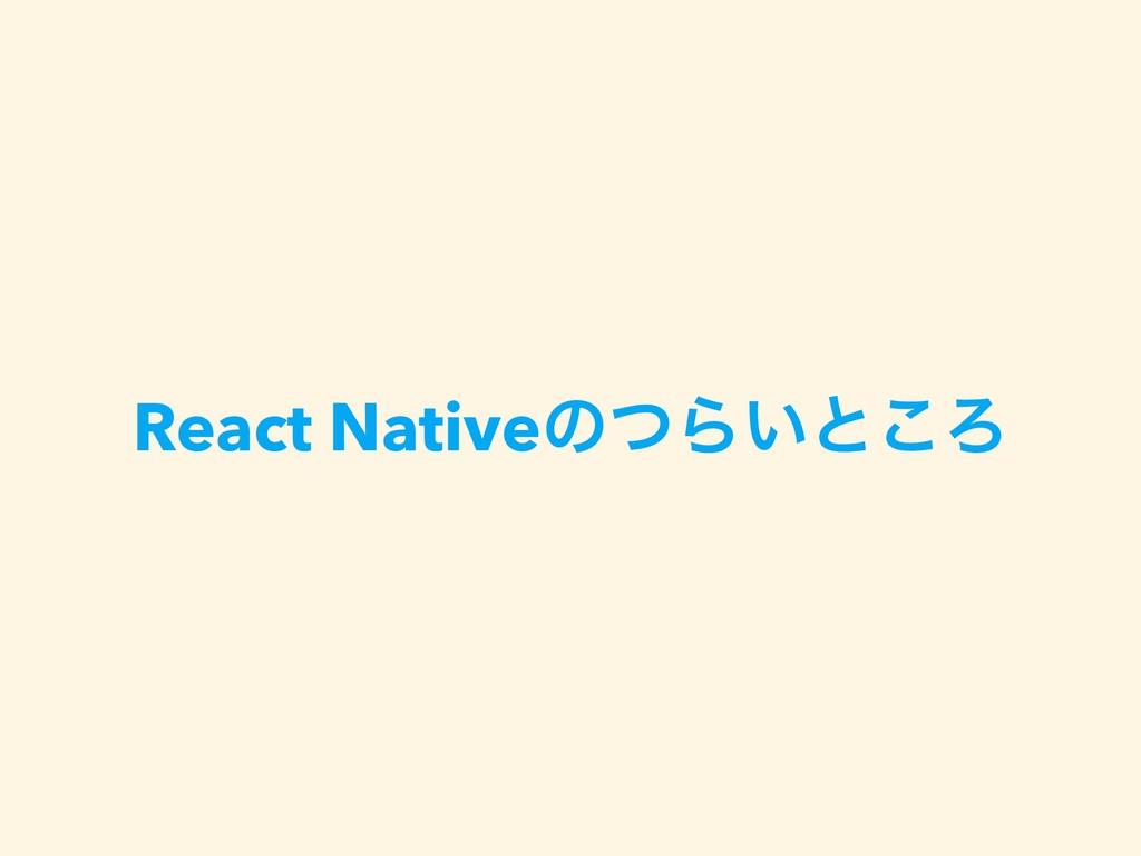 React NativeͷͭΒ͍ͱ͜Ζ