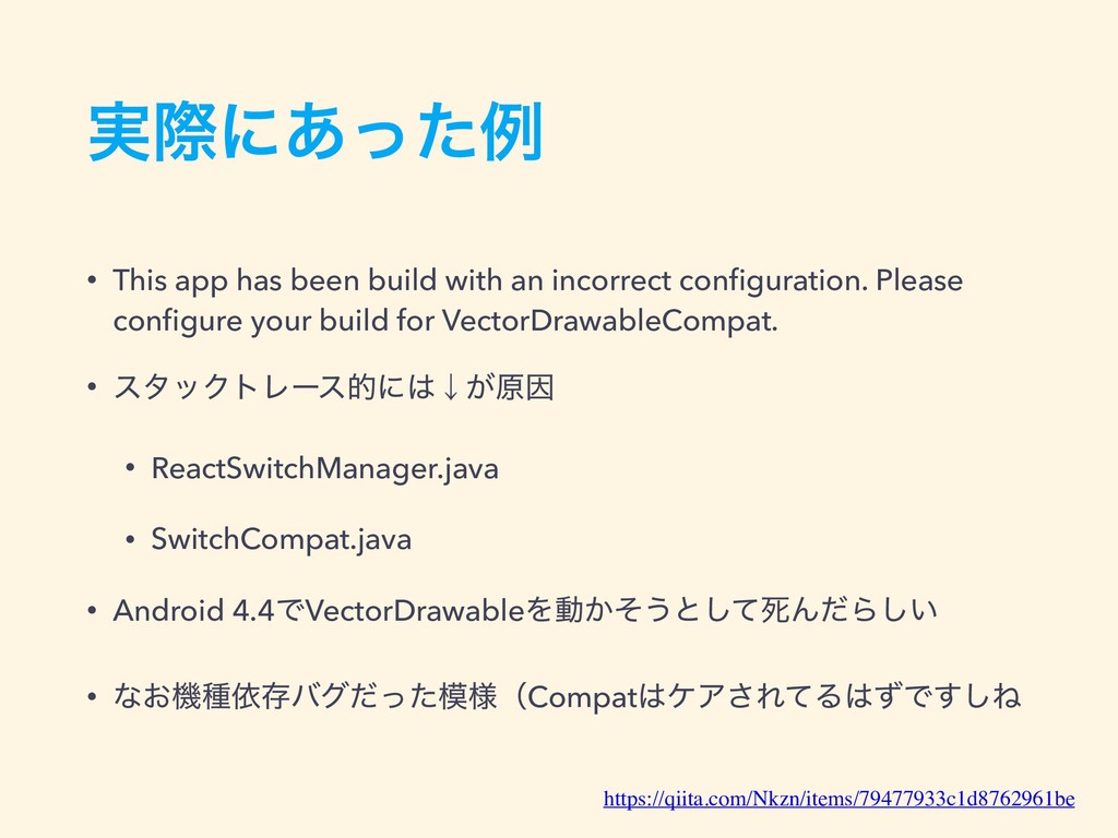 ࣮ࡍʹ͋ͬͨྫ • This app has been build with an incor...