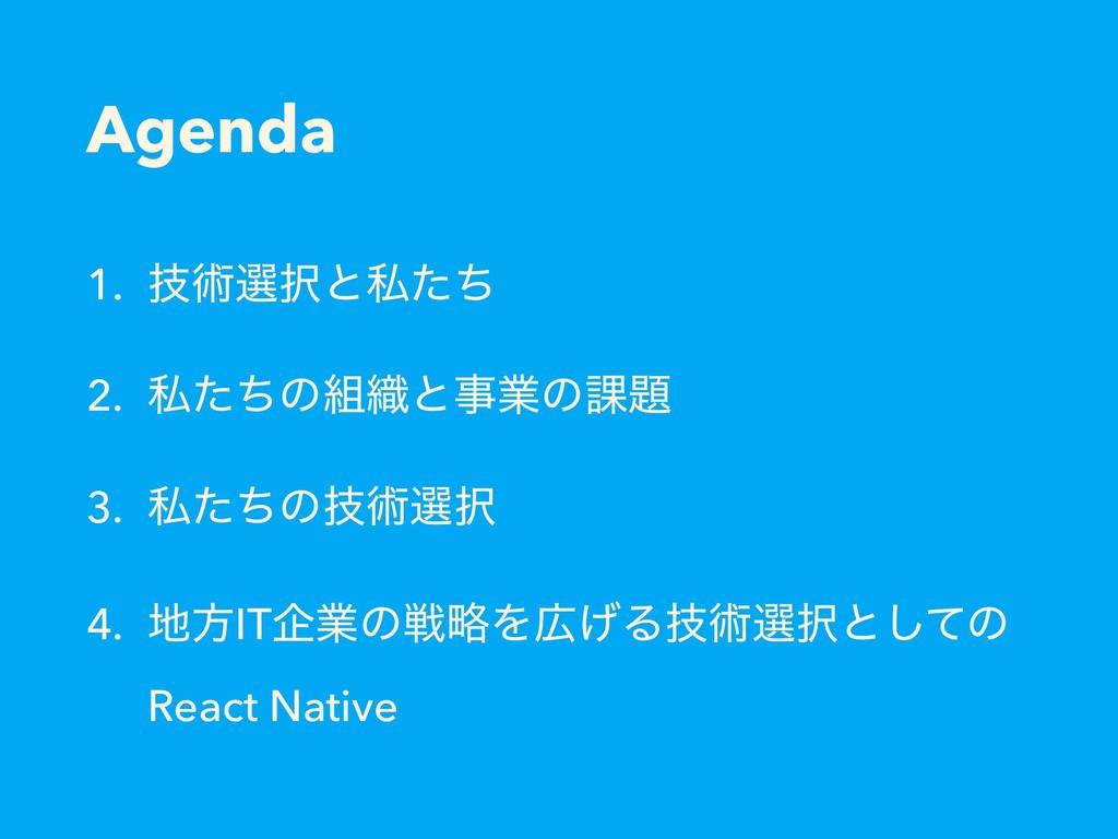 Agenda 1. ٕज़બͱࢲͨͪ 2. ࢲͨͪͷ৫ͱۀͷ՝ 3. ࢲͨͪͷٕज़બ ...