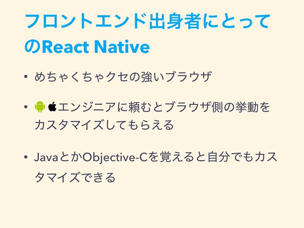 ϑϩϯτΤϯυग़ऀʹͱͬͯ ͷReact Native • ΊͪΌͪ͘ΌΫηͷڧ͍ϒϥβ ...