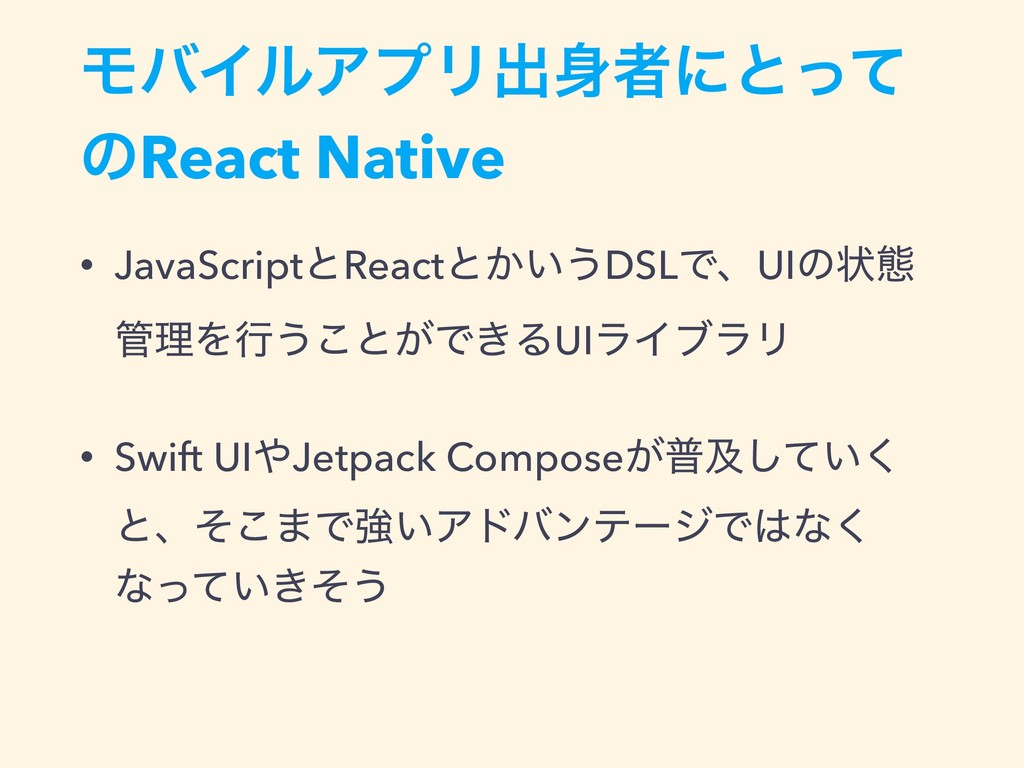 ϞόΠϧΞϓϦग़ऀʹͱͬͯ ͷReact Native • JavaScriptͱReact...