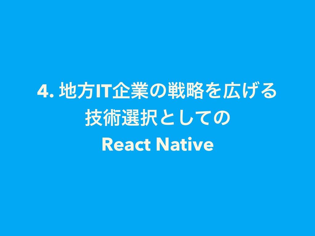 4. ํITاۀͷઓུΛ͛Δ ٕज़બͱͯ͠ͷ React Native