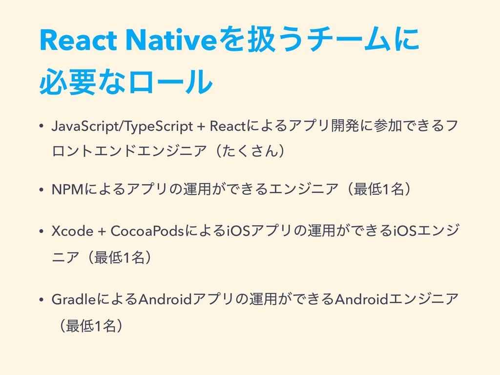 React NativeΛѻ͏νʔϜʹ ඞཁͳϩʔϧ • JavaScript/TypeScr...