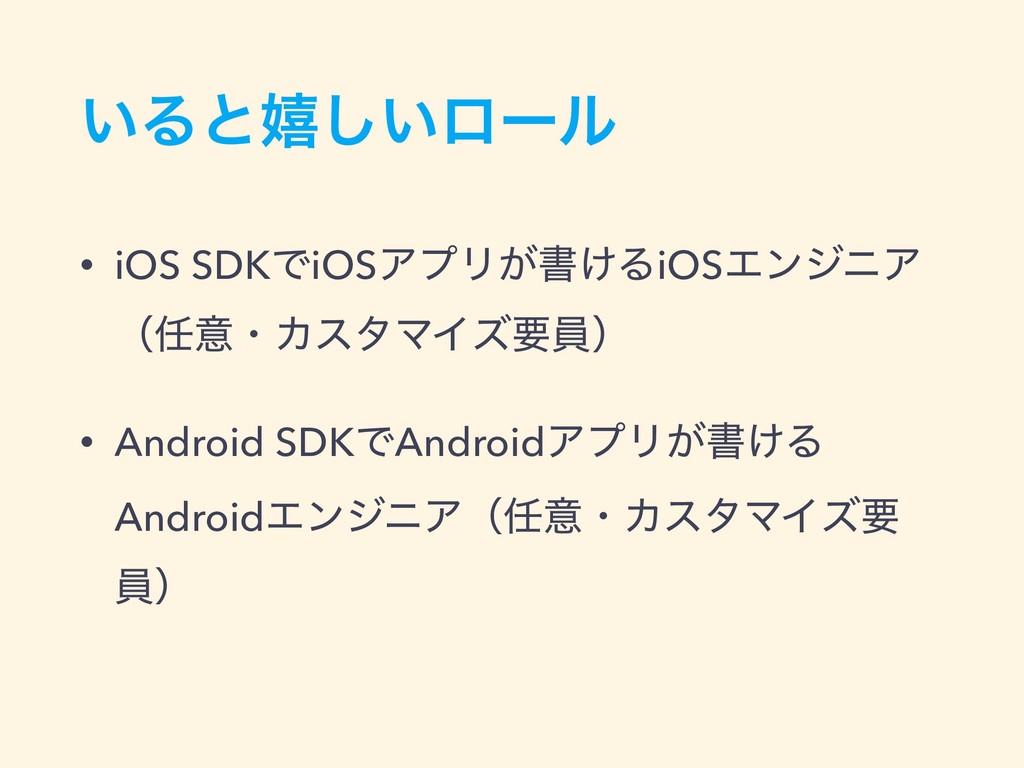 ͍Δͱخ͍͠ϩʔϧ • iOS SDKͰiOSΞϓϦ͕ॻ͚ΔiOSΤϯδχΞ ʢҙɾΧελϚ...