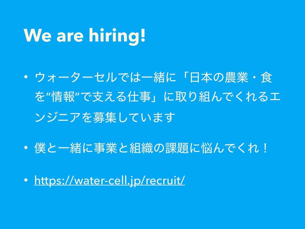 "We are hiring! • ΥʔλʔηϧͰҰॹʹʮຊͷۀɾ৯ Λ""ใ""Ͱࢧ͑Δ..."