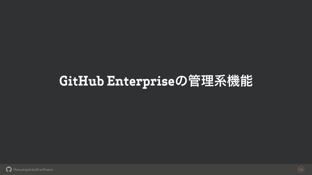 How people build software ! GitHub Enterpriseͷ؅...