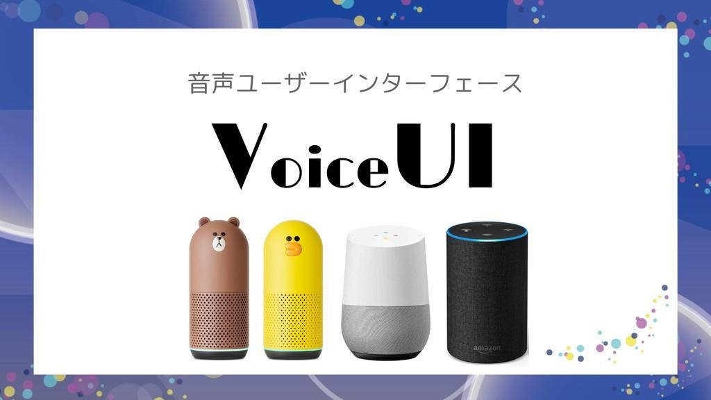 音声ユーザーインターフェース VoiceUI