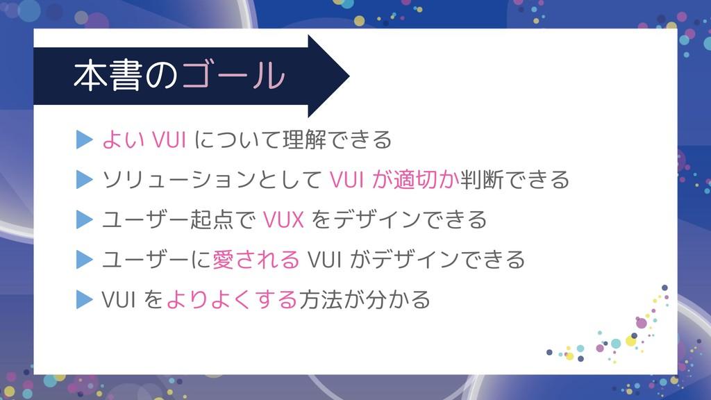 ▶ よい VUI について理解できる ▶ ソリューションとして VUI が適切か判断できる ▶...