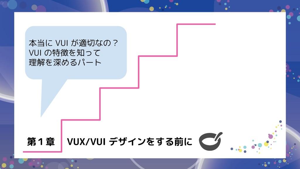 第1章 VUX/VUI デザインをする前に 本当に VUI が適切なの? VUI の特徴を知っ...