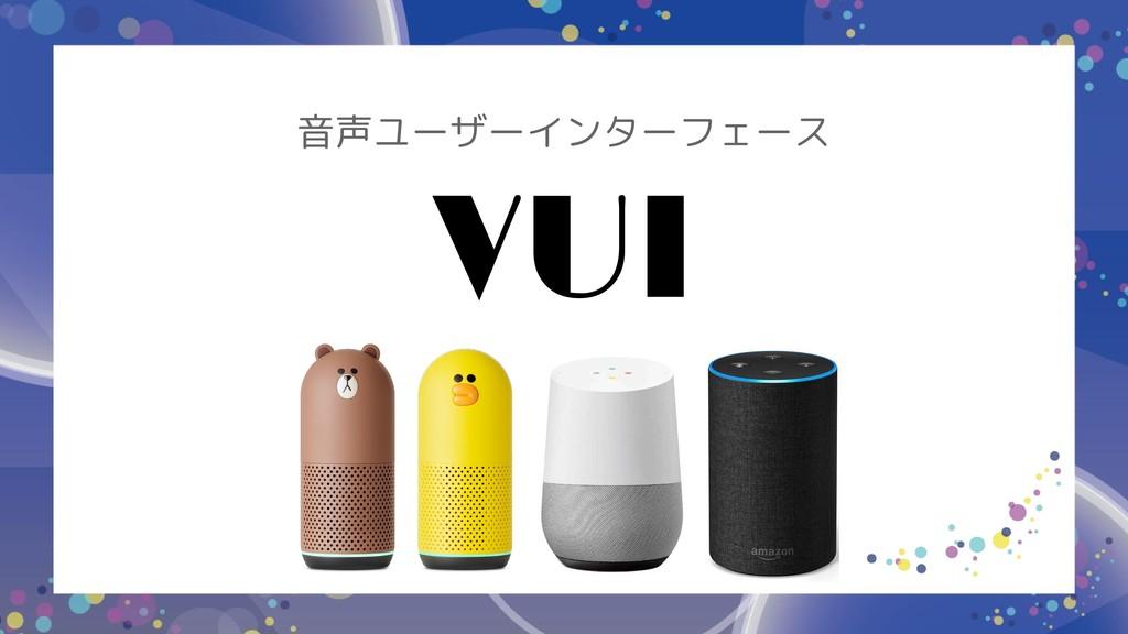 音声ユーザーインターフェース VUI