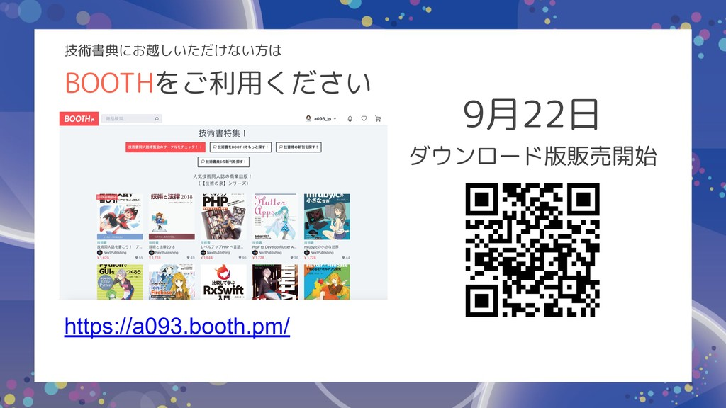 https://a093.booth.pm/ 技術書典にお越しいただけない方は BOOTHをご...