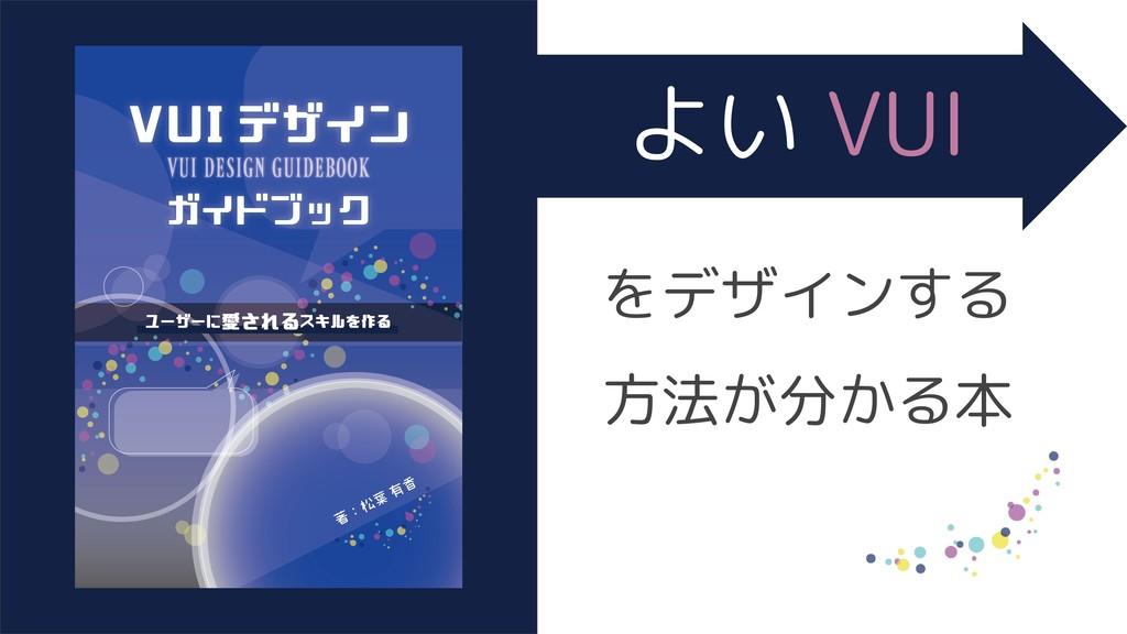 をデザインする 方法が分かる本 よい VUI