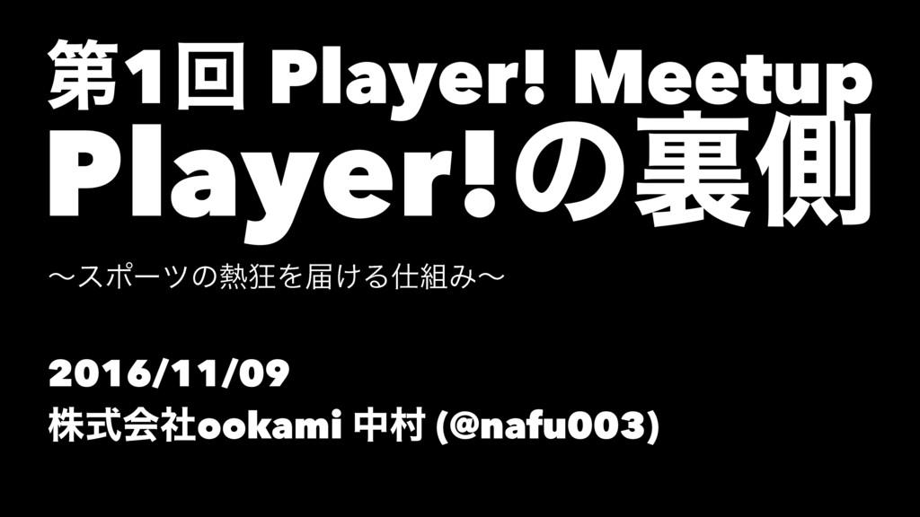 ୈ1ճ Player! Meetup Player!ͷཪଆ ʙεϙʔπͷڰΛಧ͚ΔΈʙ ...