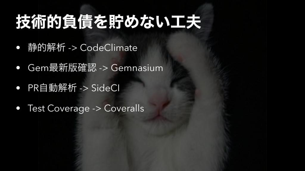 ٕज़తෛ࠴ΛஷΊͳ͍ɹ • ੩తղੳ -> CodeClimate • Gem࠷৽൛֬ ...
