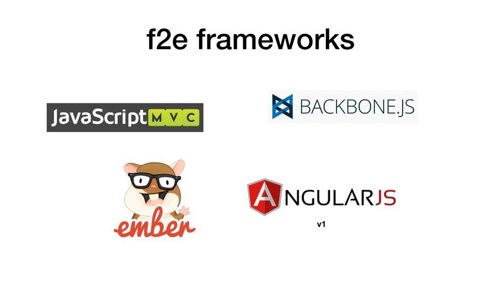 f2e frameworks v1