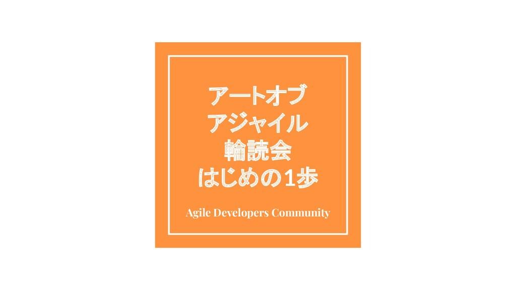 アートオブ アジャイル 輪読会 はじめの1歩 Agile Developers Communi...