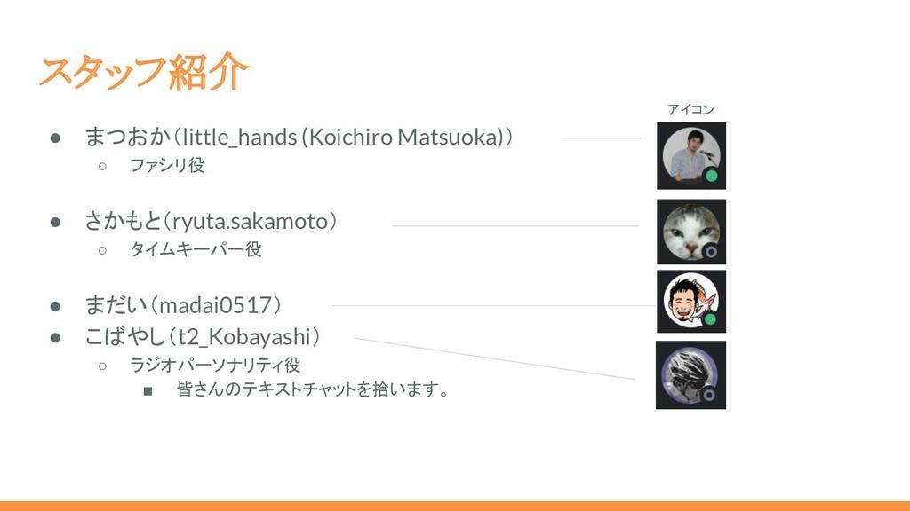 スタッフ紹介 ● まつおか(little_hands (Koichiro Matsuoka))...