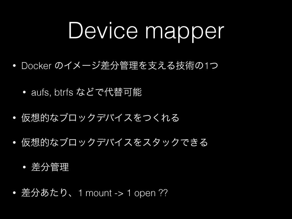 Device mapper • Docker ͷΠϝʔδࠩཧΛࢧ͑Δٕज़ͷ1ͭ • auf...