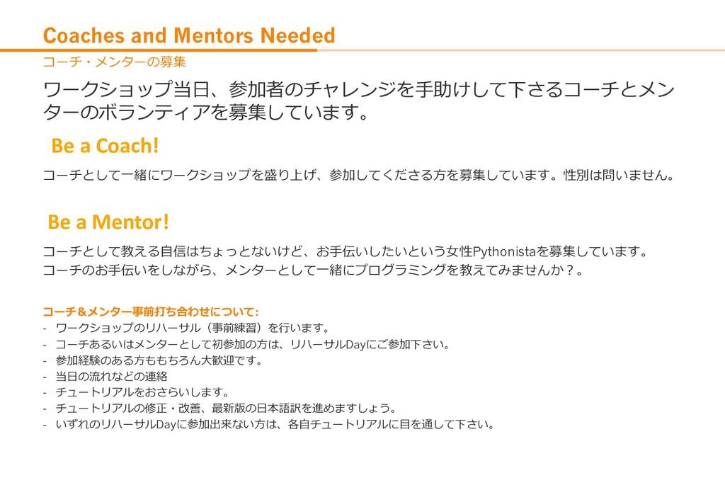 Coaches and Mentors Needed 5:BL9#}n K37E;?a...