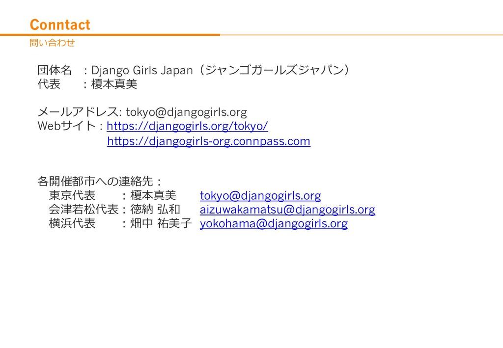 Conntact (  -#, : Django Girls Japan...