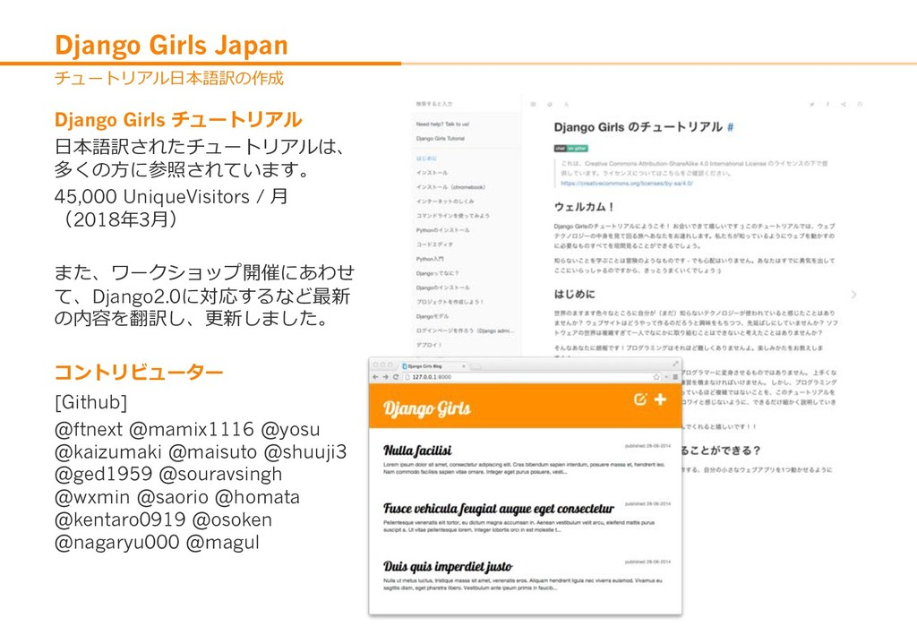 Django Girls Japan Django Girls    %'59 ...