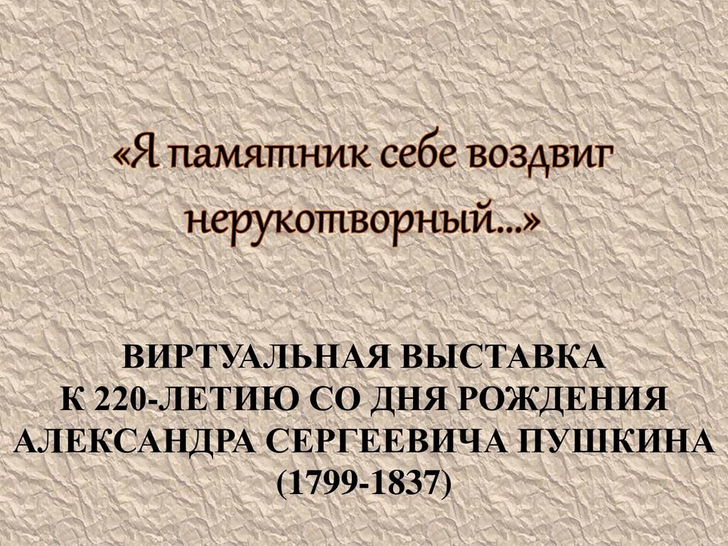 ВИРТУАЛЬНАЯ ВЫСТАВКА К 220-ЛЕТИЮ СО ДНЯ РОЖДЕНИ...