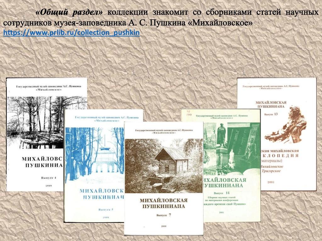 https://www.prlib.ru/collection_pushkin