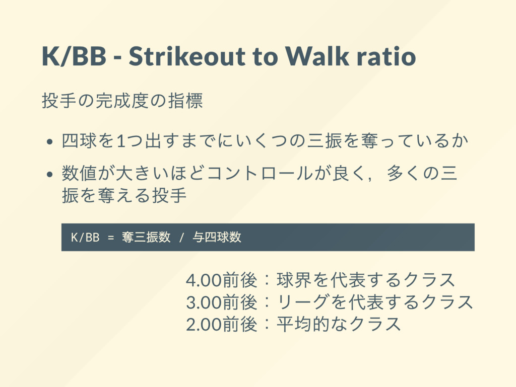K/BB - Strikeout to Walk ratio 投手の完成度の指標 四球を1 つ...