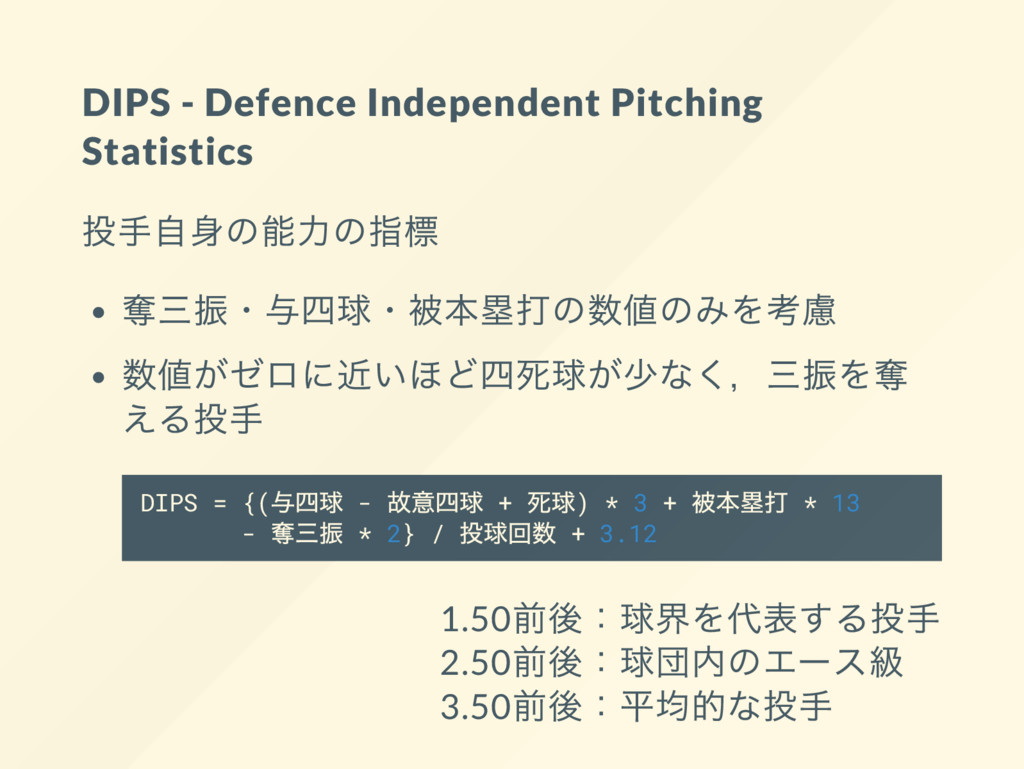DIPS - Defence Independent Pitching Statistics ...
