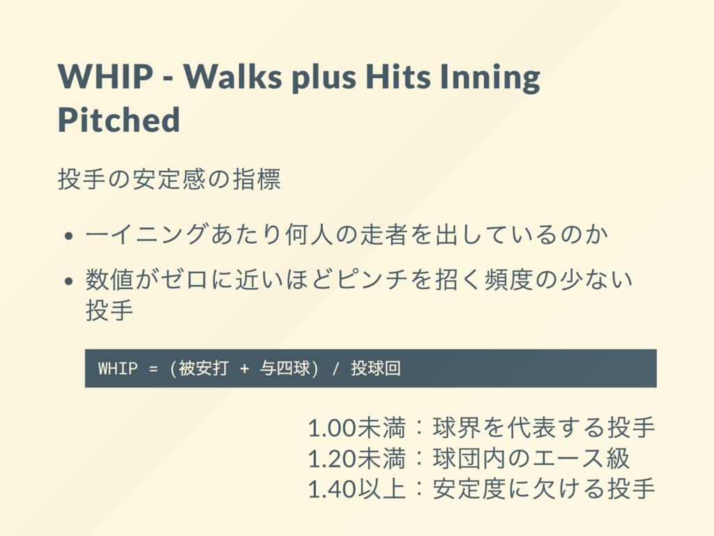 WHIP - Walks plus Hits Inning Pitched 投手の安定感の指標...