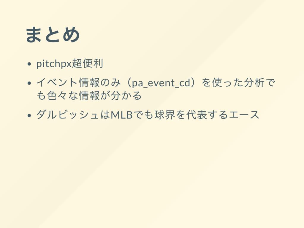 まとめ pitchpx 超便利 イベント情報のみ(pa_event_cd) を使った分析で も...