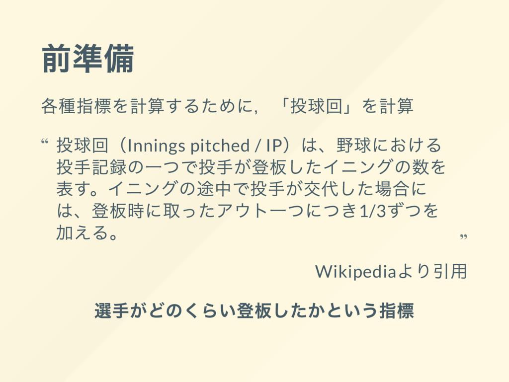 前準備 各種指標を計算するために,「 投球回」 を計算 Wikipedia より引用 選手がど...