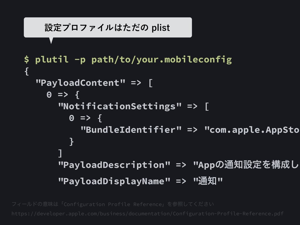 "$ plutil -p path/to/your.mobileconfig { ""Payloa..."
