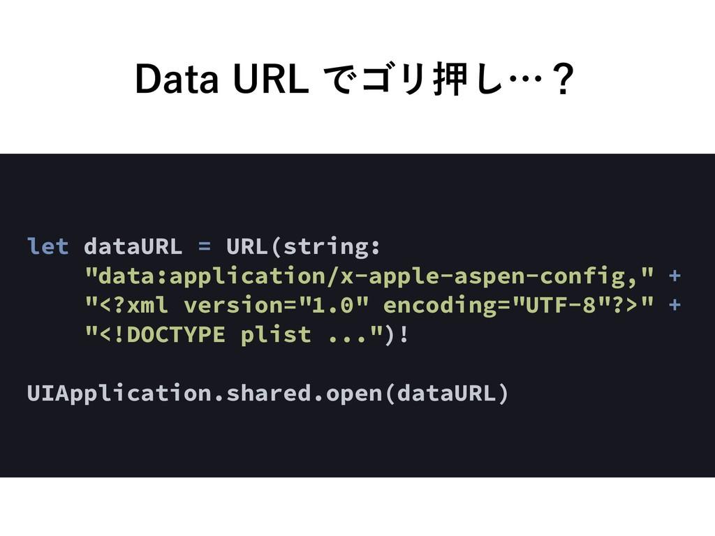"%BUB63-ͰΰϦԡ͠ʜʁ let dataURL = URL(string: ""da..."