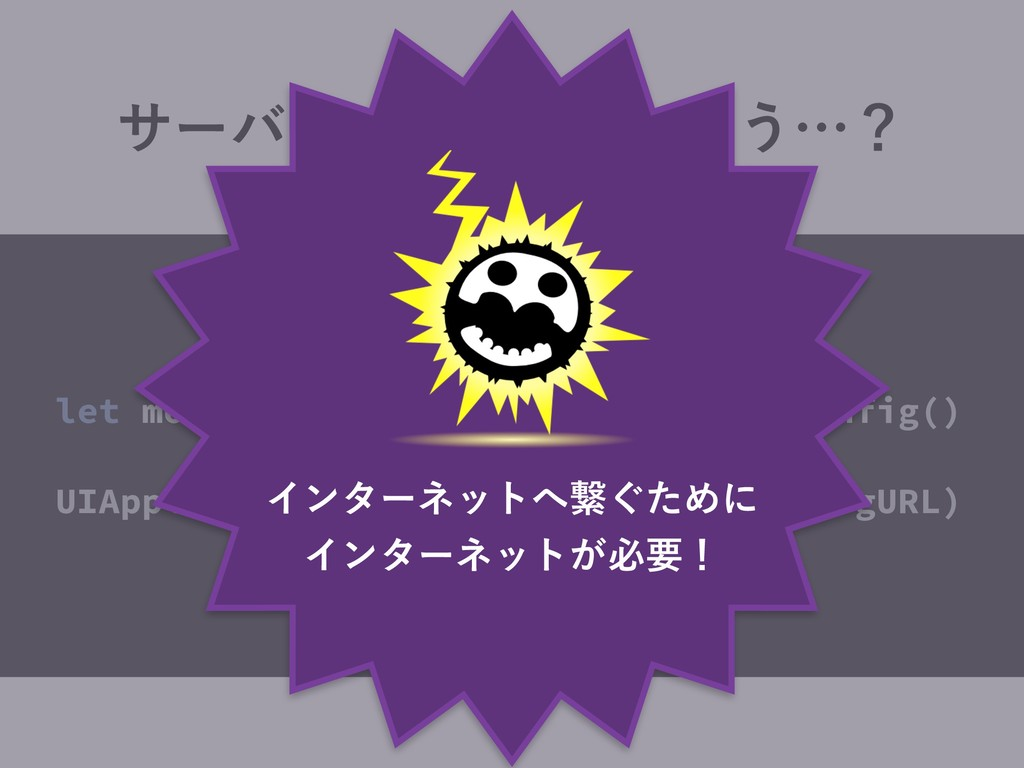 αʔόʔʹ༻ҙͯ͠Β͏ʜʁ let mobileConfigURL = createMobi...