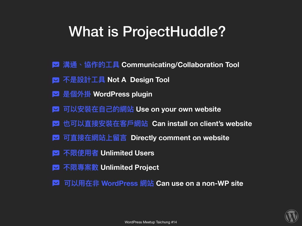What is ProjectHuddle? 溝通、協作的⼯工具 Communicating/...