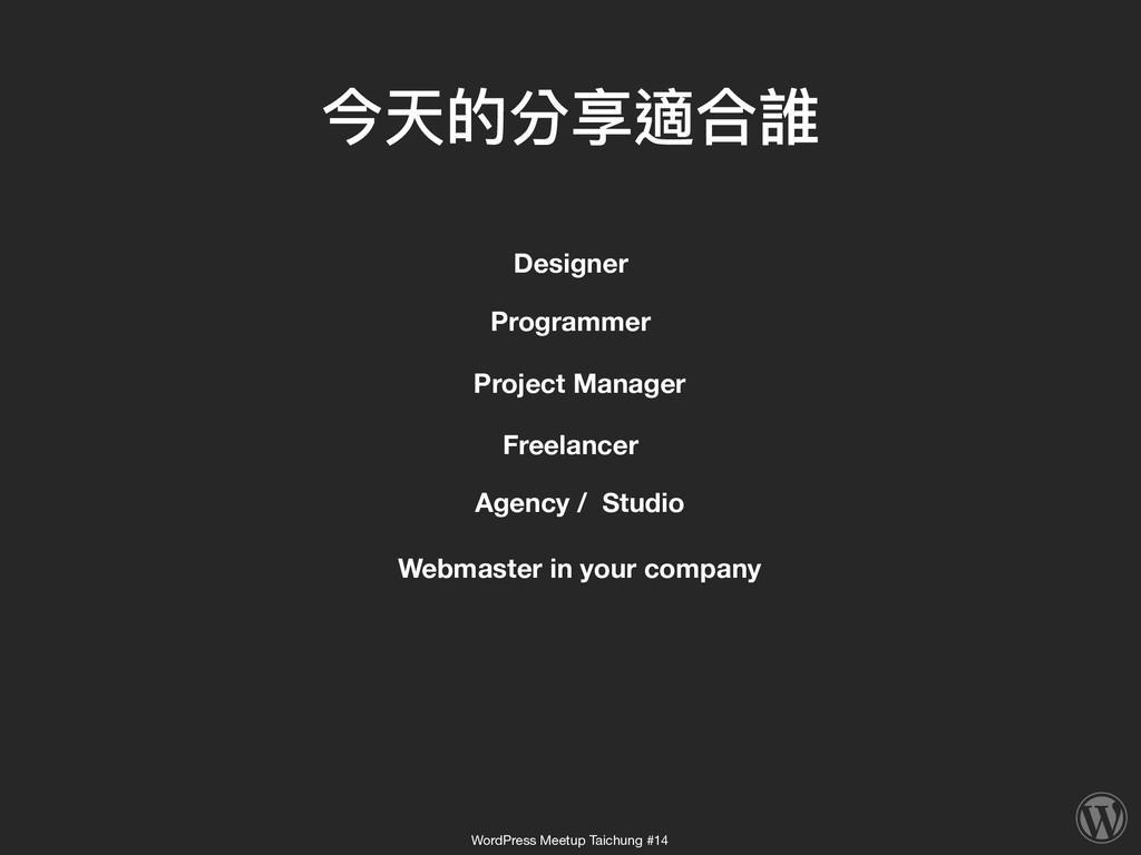 今天的分享適合誰 Designer Programmer Project Manager Fr...
