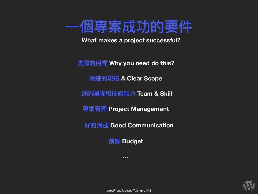 ⼀一個專案成功的要件 好的溝通 Good Communication What makes a...