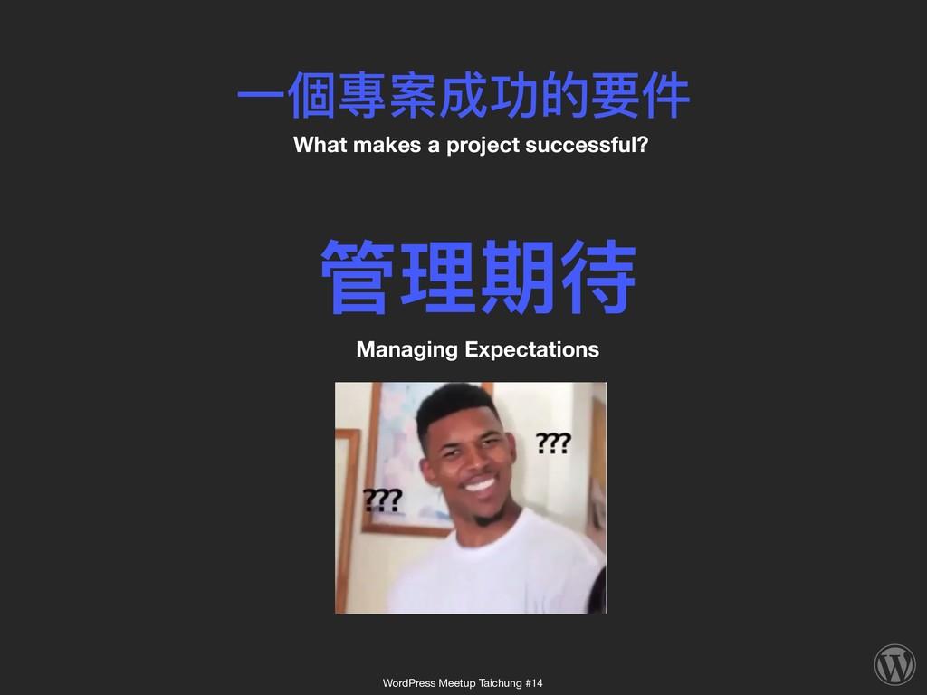 ⼀一個專案成功的要件 管理理期待  Managing Expectations What m...