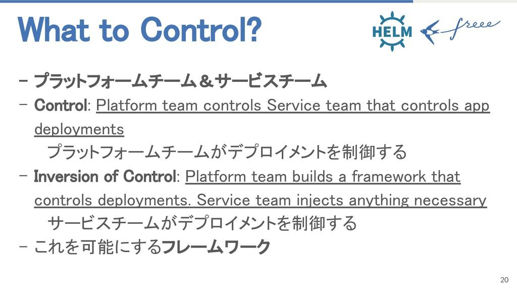 20 - プラットフォームチーム&サービスチーム - Control: Platform te...
