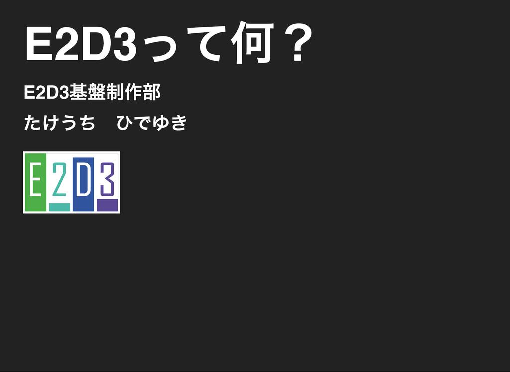E2D3 って何? E2D3 基盤制作部 たけうち  ひでゆき