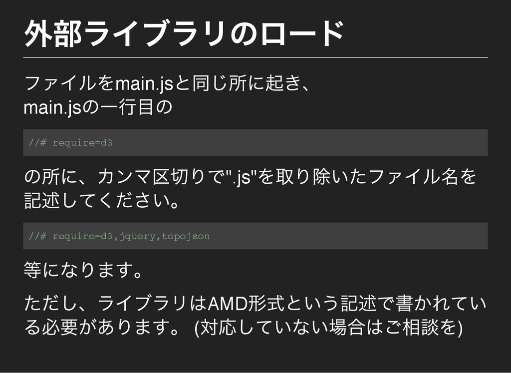 外部ライブラリのロー ド ファイルをmain.js と同じ所に起き、 main.js の一行目...