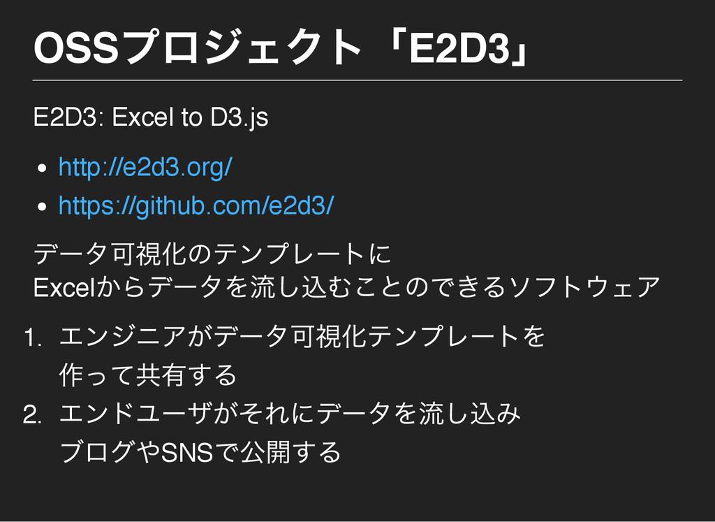 OSS プロジェクト「E2D3」 E2D3: Excel to D3.js http://e2...