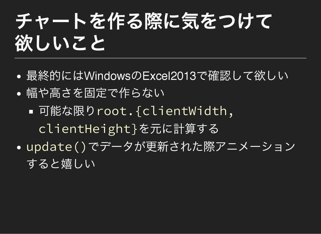チャー トを作る際に気をつけて 欲しいこと 最終的にはWindows のExcel2013 で...
