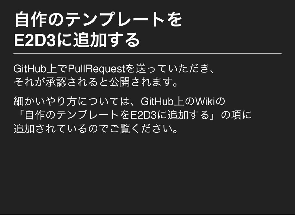 自作のテンプレー トを E2D3 に追加する GitHub 上でPullRequest を送っ...