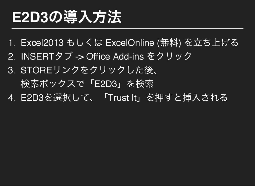 E2D3 の導入方法 1. Excel2013 もしくは ExcelOnline ( 無料) ...