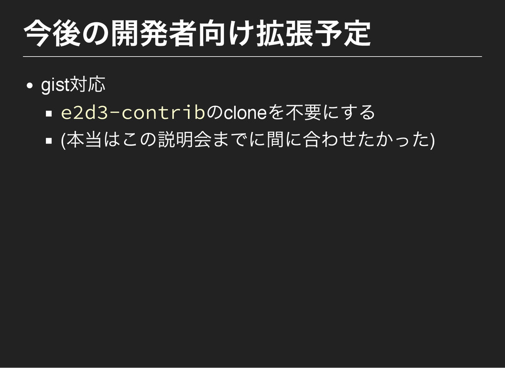 今後の開発者向け拡張予定 gist 対応 e2d3‑contribのclone を不要にする ...